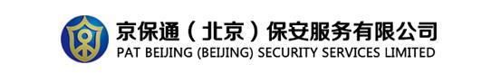 北京保安公司,北京保安服务,京保通(北京)保安服务有限公司,临勤,特保,门卫,保镖,协警,安检,停车
