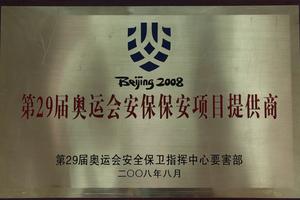 京保通保安公司获得08年奥运会保安服务项目提供商