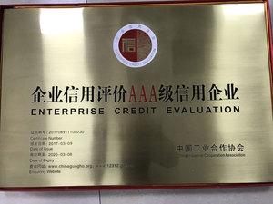 京保通保安公司被中国工业合作协会评委AAA级安保服务信用企业