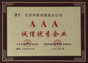 京保通保安公司被北京保安服务总公司评为AAA级安保服务信用企业