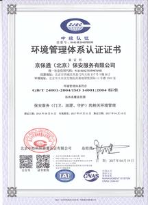 京保通保你公司环境管理体系认证